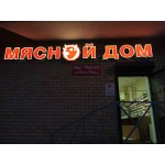 Автоматизация мясного дома в Егорьевске, 6 мкр