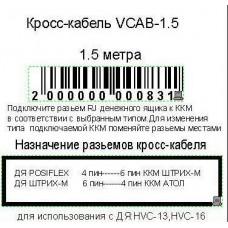 Кросс-кабель Vioteh VCAB 1.5 м
