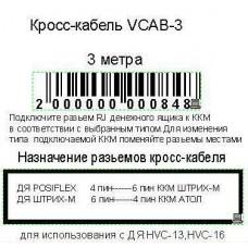 Кросс-кабель Vioteh VCAB 3.0 м